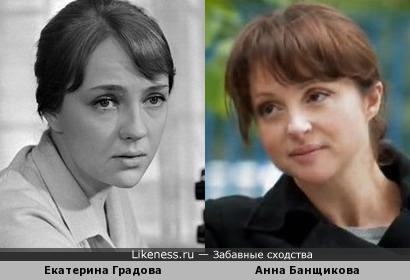 Екатерина Градова и Анна Банщикова