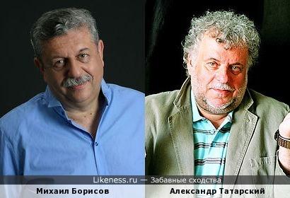 Михаил Борисов и Александр Татарский