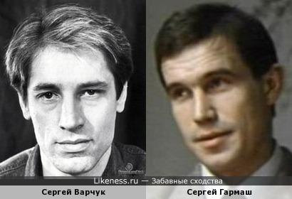 Сергей Варчук и Сергей Гармаш