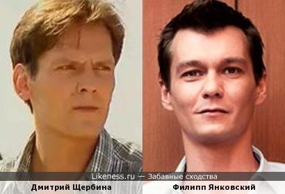 Дмитрий Щербина и Филипп Янковский