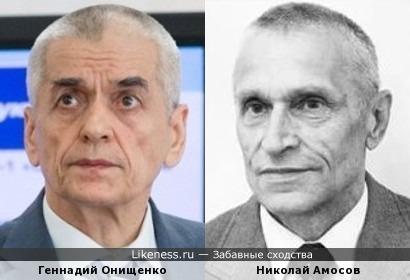 Геннадий Онищенко и Николай Амосов