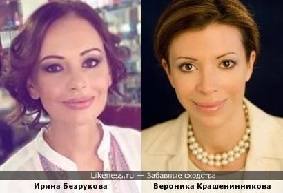 Ирина Безрукова и Вероника Крашенинникова