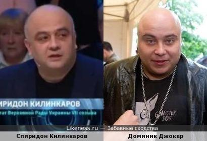 Украинский оппозиционер Спиридон Килинкаров и музыкант Доминик Джокер