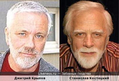 Дмитрий Крылов и Станислав Костецкий