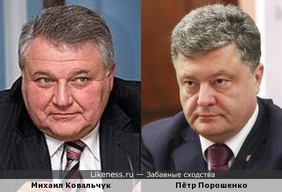 Глава Курчатовского центра Михаил Ковальчук и Пётр Порошенко