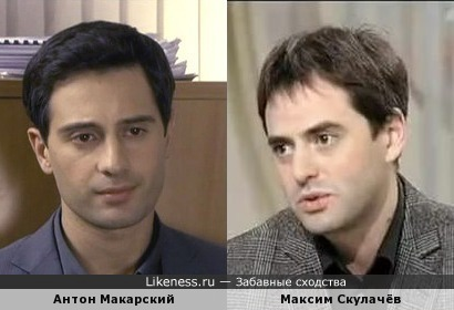 Биолог Максим Скулачёв напоминает Антона Макарского