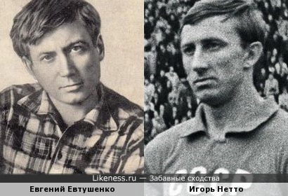 Евгений Евтушенко и Игорь Нетто