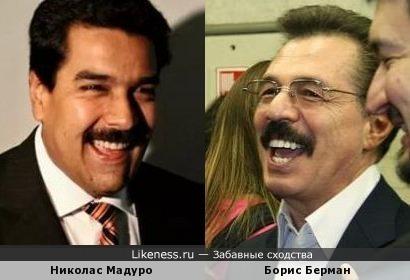 Николас Мадуро и Борис Берман