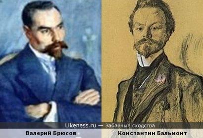 Корифеи русского символизма: Валерий Брюсов и Константин Бальмонт