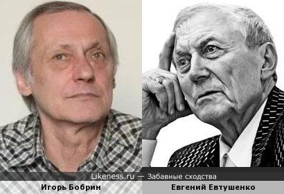 Игорь Бобрин и Евгений Евтушенко