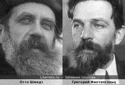 Знаменитые математики: Отто Шмидт и Григорий Фихтенгольц
