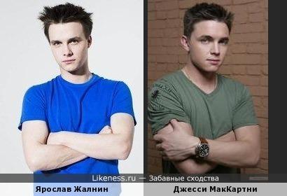 Ярослав Жалнин и Джесси МакКартни похожи