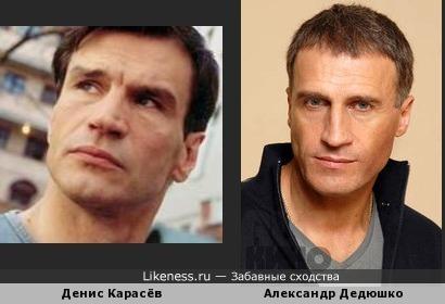 Денис Карасёв и Александр Дедюшко