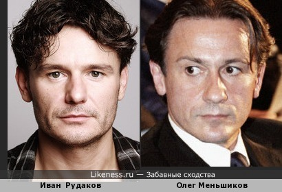 Иван Рудаков и Олег Меньшиков