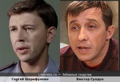 Сергей Шарифуллин и Виктор Супрун