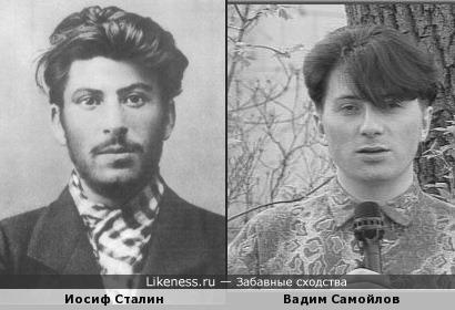 Вадим Самойлов похож на Сталина