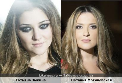 Татьяна Зыкина похожа на Наталью Могилевскую