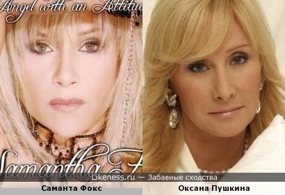 Саманта и Оксана