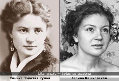 Сонька и Глотова Вера
