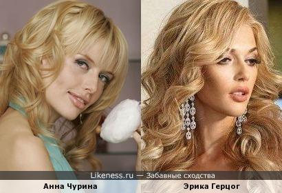 Анна и Эрика похожи