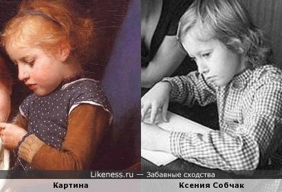 Картина и Ксения Собчак в детстве