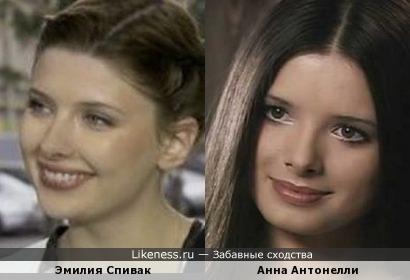 Эмилия и Анна