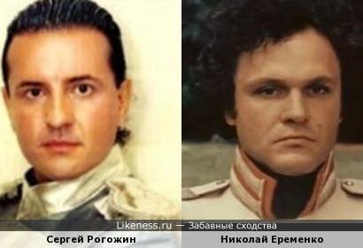 Сергей и Николай чем то похожи