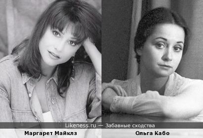 Маргарет и Ольга похожи