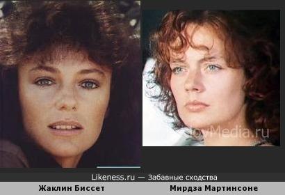 Жаклин Биссет и Мирдза Мартинсоне похожи