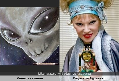 Инопланетянин и Людмила Гурченко