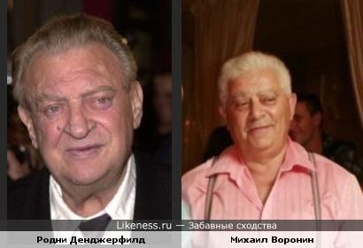 Родни Денджерфилд и Михаил Воронин