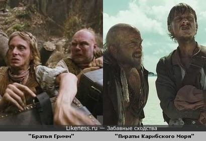 """Персонажи фильма """"Братья Гримм""""-персонажи """"Пиратов Карибского Моря"""""""