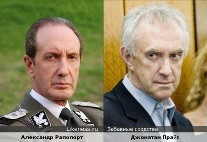 Александр Рапопорт и Джонатан Прайс