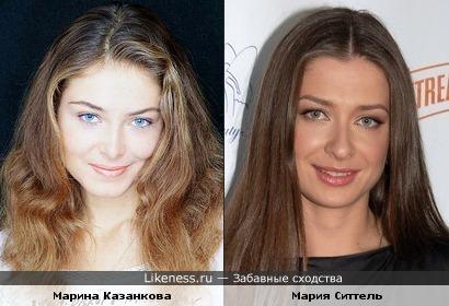 Марина Казанкова похожа на Марию Ситтель