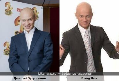 Дмитрий Хрусталев и Влад Яма
