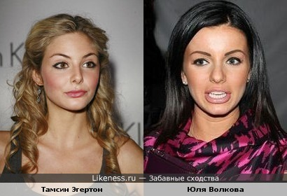 Тамсин Эгертон и Юля Волкова