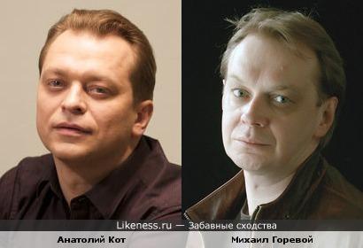 Анатолий Кот и Михаил Горевой