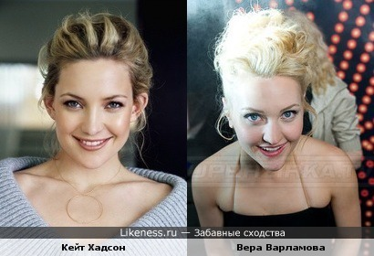 Вера Варламова и Кейт Хадсон