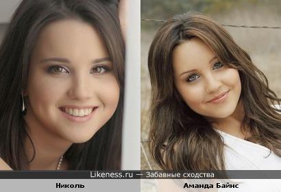 Певица Николь и Аманда Байнс