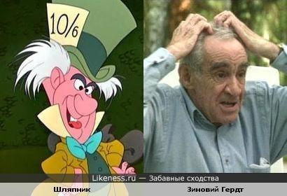 Зиновий Гердт похож на Шляпника