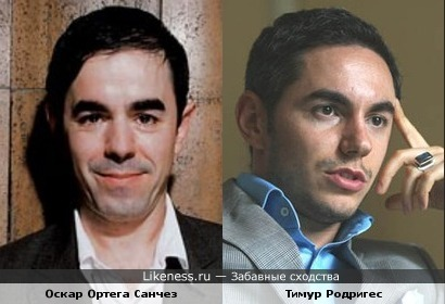 Оскар Ортега Санчез и Тимур Родригес
