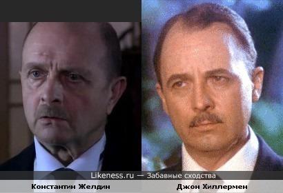 Константин Желдин похож на Джона Хиллермена