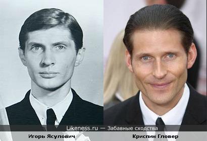 Игорь Ясулович похож на Криспина Гловера