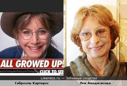 Габриэль Картерис похожа на Лию Ахеджакову