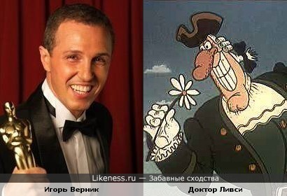 Игорь Верник похож на Доктора Ливси