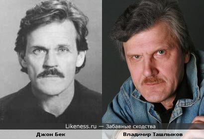 Владимир Ташлыков(След) и John Beck