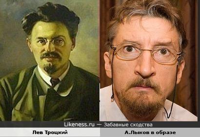 Александр Лыков мог бы сыграть Троцкого