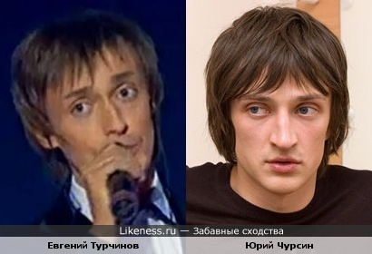 Евгений Турчинов(Дети капитана Гранта) и Юрий Чурсин