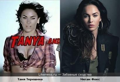 Таня Терешина похожа на Меган Фокс