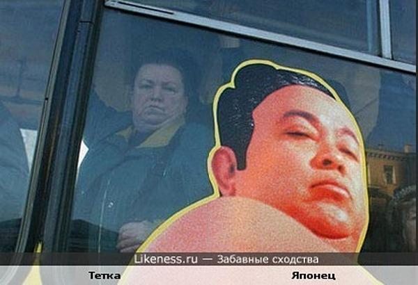 Тетка в автобусе похожа на японца на автобусе
